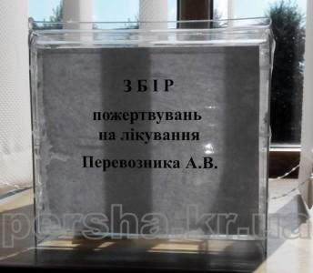 persha.kr.ua
