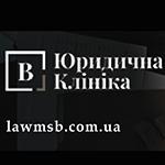 Юридична клініка